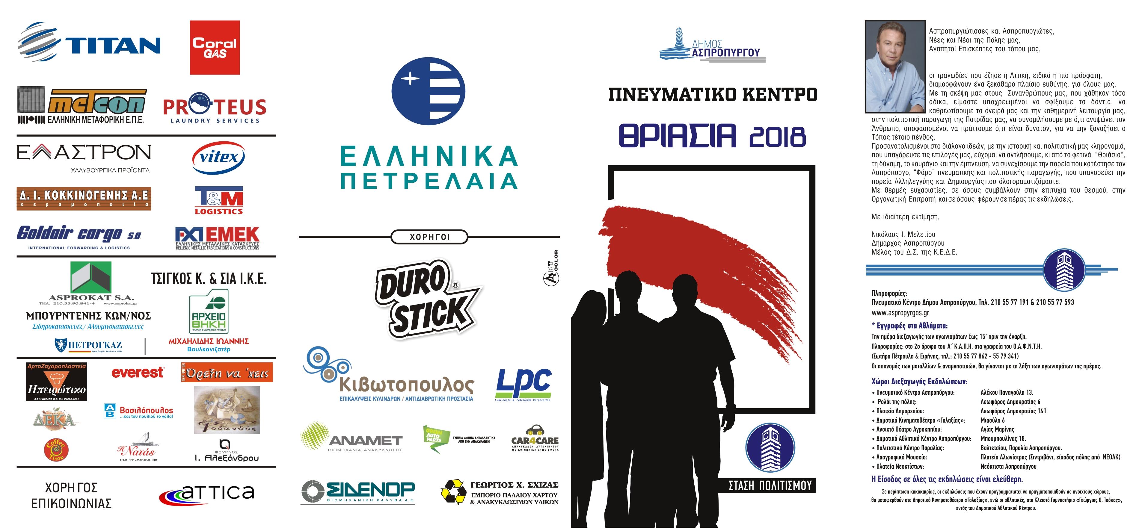 Entypo_Thriasia2018_01
