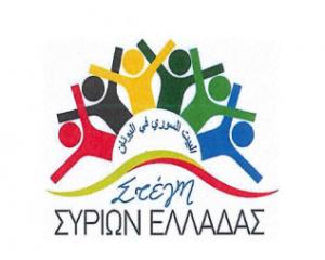 Στέγη Σύριων Ελλάδας