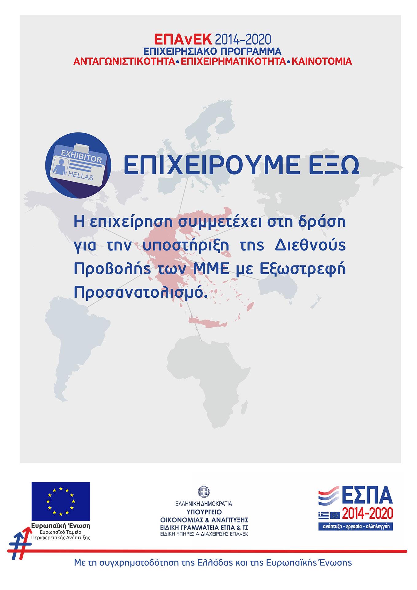 espa-2014-2020-kivotopoulos