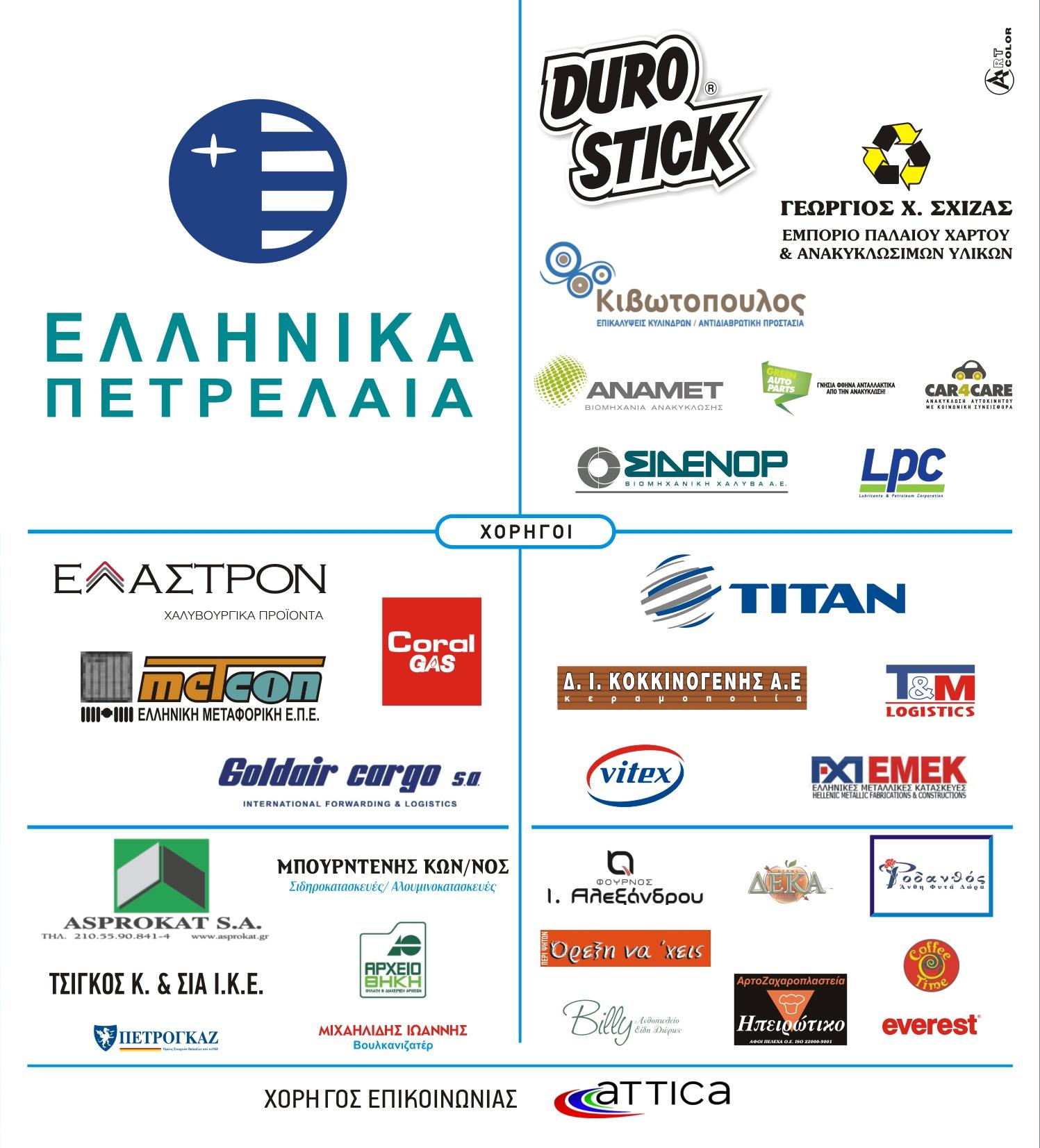 Entypo_Thriasia2019TELIKO_A3